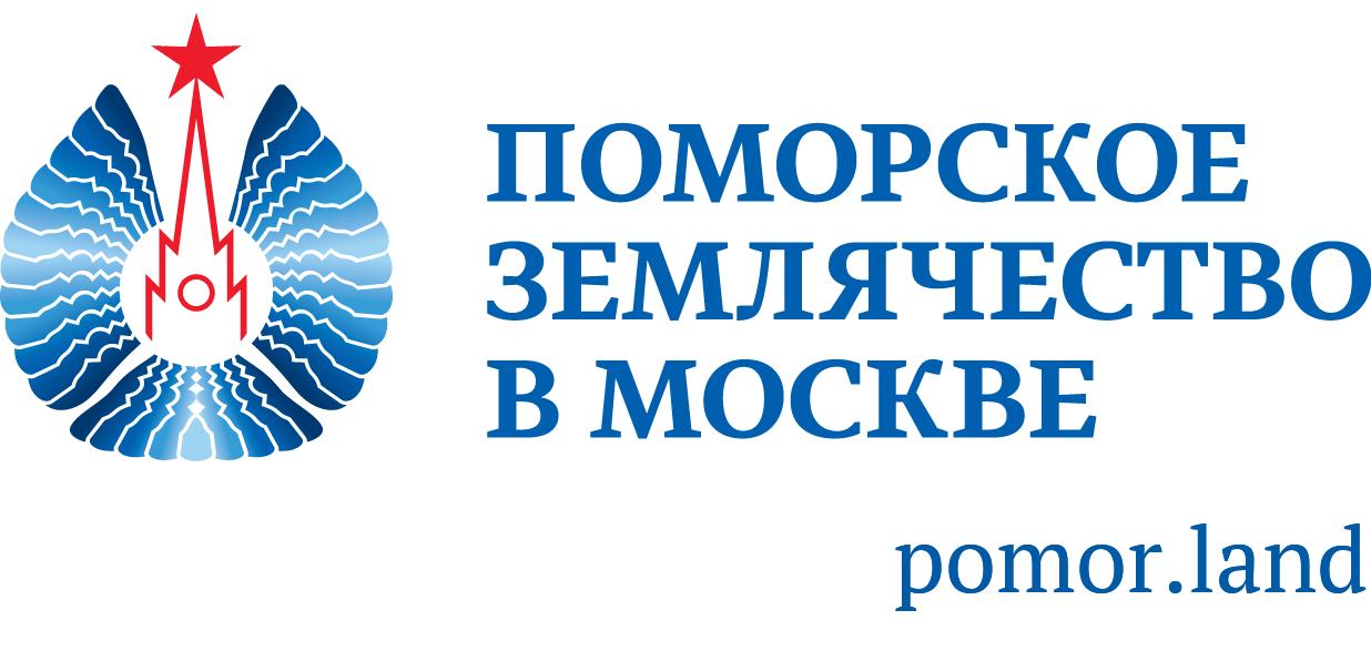 Поморское землячество в Москве