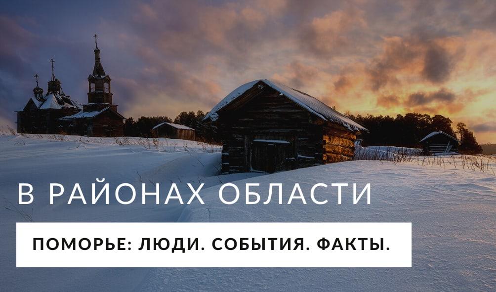 Новости районов Архангельской области